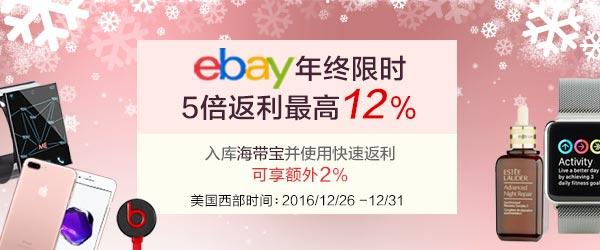 ebay12-16-600-250.jpg