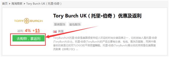 英国转运安达易--Toryburch-2.png